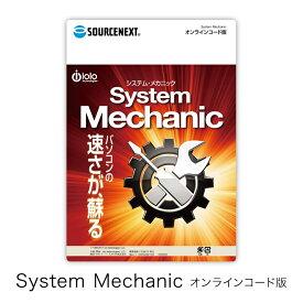 パソコン メンテナンス ソフト PC メンテナンスソフト System Mechanic オンラインコード版 速度改善 起動高速化 速度高速化 スピード効率 高速化機能