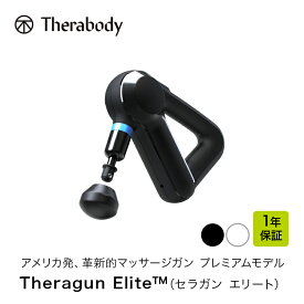 Theragun Elite (セラガン エリート)