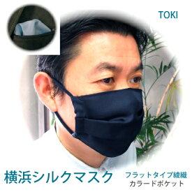 横浜シルクマスク日本製 シルク100% 外面・内面    中心:綿100%サイズ:ヨコ約17cmXタテ約13.5cm*ネコポス便の場合は送料200円です
