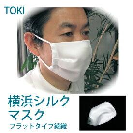 横浜シルクマスク 日本製(横浜) シルク100%外面・内面化繊アレルギー・敏感肌・肌荒れ防止 抗菌美容効果 肌に優しい自然な白の絹マスク ビジネス(職場は白)という方にもおすすめ保湿・吸放湿性に優れ潤い効果大プレゼントにも・送料無料