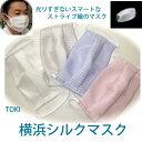 横浜シルクマスク 日本製(横浜) シルク100%外面・内面綿100%中心化繊アレルギー・敏感肌・肌のかぶれ対策等 抗菌…