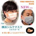 横浜シルクマスク 日本製(横浜) シルク100%シ化繊アレルギー・敏感肌・肌あれ かぶれ防止用におすすめ 抗菌美容…