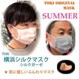 横浜シルクマスク 日本製(横浜) シルク100%絹化繊アレルギー・敏感肌・肌あれ かぶれ防止用におすすめ 抗菌UVカット効果通気性の良い可愛いおしゃれな夏用マスクで二重マスク用にも最適 ビジネス(職場は白)対応プレゼントにも・送料無料