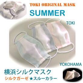 横浜シルクマスク 日本製(横浜) シルク100%絹二重マスク用にも最適化繊アレルギー・敏感肌・肌荒れ かぶれ防止等におすすめ 抗菌UVカット効果 通気性の良い肌にやさしい可愛い夏用マスクギフト・プレゼントにも・送料無料