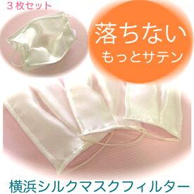 【マスク一体型】横浜マスクフィルターシルク3枚セット シルク100% 日本製不織布使い捨てマスク用シート 洗える絹のずれ落ちないシルクマスクインナー国産肌に優しい保湿・敏感肌・化繊アレルギー・肌荒れ防止・UVカット等のインナーマスクにおすすめ