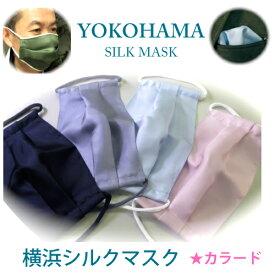 横浜シルクマスク 日本製(横浜) シルク100%外面・内面化繊アレルギー・敏感肌・肌荒れ防止用 抗菌美容効果洗える肌に優しいおしゃれな絹マスク通気性・保湿効果・吸放湿性良好 プレゼントにもおすすめ 外出用・2個以上購入で送料無料