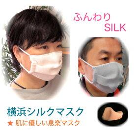 横浜シルクマスク 日本製(横浜)シルク100%絹化繊アレルギー・敏感肌・肌あれ、かぶれ防止用におすすめ 抗菌 UVカット効果もあるシルクマスク通気性の良い可愛いおしゃれなマスクで二重マスク用にも最適 プレゼントにも・2個以上購入で送料無料
