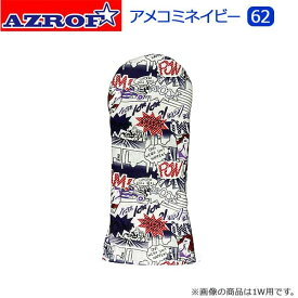 AZROF アズロフ スタイルヘッドカバー アメコミネイビー 62 1W用 AZ-SHC01D