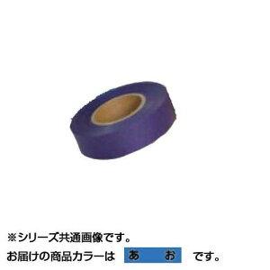 紙テープ あお 10巻入 TP-8 5セット