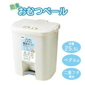 オムツ ゴミ箱 大容量 おむつペール オムツペール オムツ用ゴミ箱 25.5L