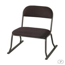 座敷椅子 スタッキング 座椅子 高座椅子 スタッキング 和室 高座椅子