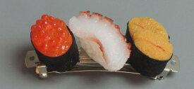 日本職人が作る 食品サンプル バレッタ ミニ寿司3貫セットC たこ うに いくら IP 400
