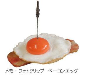 日本職人が作る 食品サンプル メモ フォトクリップ ベーコンエッグ IP 411