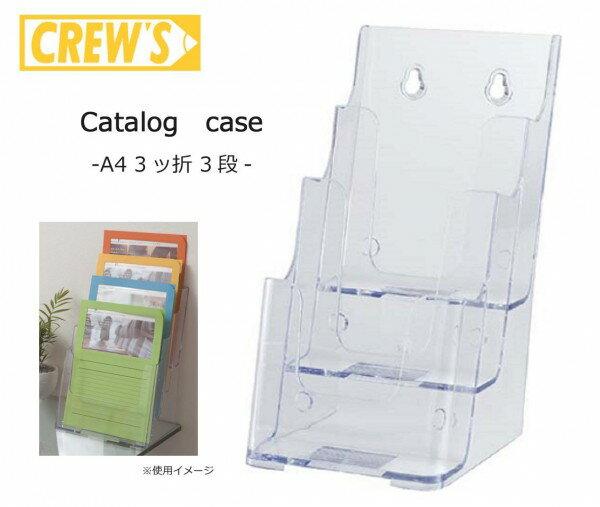 パンフレットスタンド 卓上カタログスタンド A4 3段 アクリル カタログケース 3つ折り