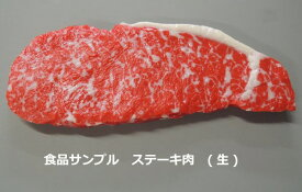 日本職人が作る 食品サンプル ステーキ肉 生 IP 497