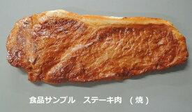 日本職人が作る 食品サンプル ステーキ肉 焼 IP 498
