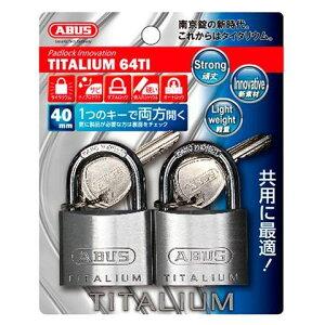 南京錠 鍵 同一鍵 セット 防水 屋外 40 6本キー タイタリウム アバス社