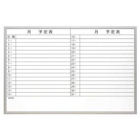 スケジュール表 ホワイトボード 壁掛け 月予定表 月予定表ボード 横書