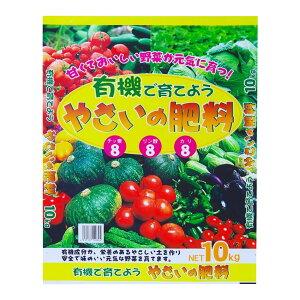 野菜 有機 肥料 有機肥料 有機肥料、野菜用 有機栽培 10kg