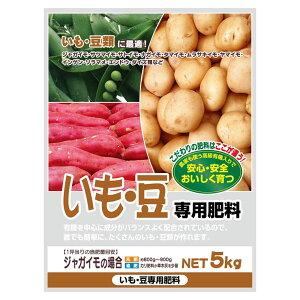 ジャガイモ 肥料 いも 豆 ジャガイモの追肥肥料 じゃがいもの肥料 10kg