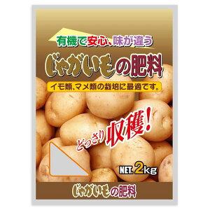 じゃがいも 肥料 ジャガイモ 肥料 いも 豆 ジャガイモの追肥肥料 10kg