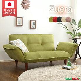 コンパクトカウチソファ Zuera スエラ ポケットコイル リクライニング 起毛タイプ 日本製