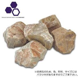 ガーデニング 岩 洋風 庭 石 おしゃれ 庭石 自然石 ガーデンロック 20kg