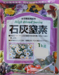 石灰窒素 窒素肥料 種類 石灰窒素の使い方 畑 元肥 1kg 20袋