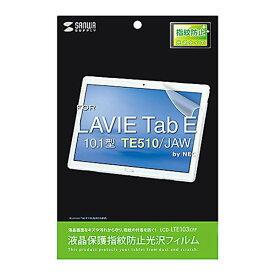 サンワサプライ NEC LAVIE Tab E 10.1型 TE510/JAW用 液晶保護指紋防止光沢フィルム LCD-LTE103KFP