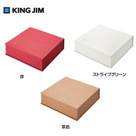 キングジム HITOTOKI 紙文箱 ストライプグリーン・2385-02