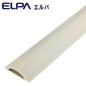 床配線保護カバー ケーブルモール 配線カバー 床 電線保護モール 1m 2号