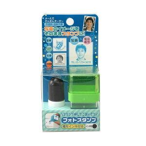 本体付メールパック方式 フォトスタンプ グリーン インキ色:ブラック PH-001