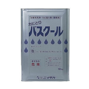風呂洗剤 業務用 旅館 浴室用洗剤 業務用 プロ用カビ取り剤 18kg