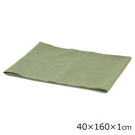 ワンズコンセプト ベッドスロー マース グリーン 40×160×1cm 300483