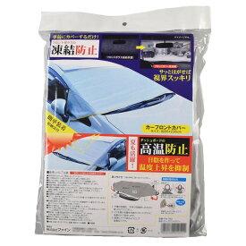 フロントガラス カバー 汎用 凍結防止 フロントガラスカバー 夏