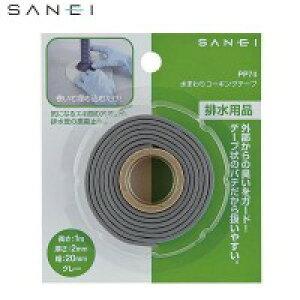 防水コーキングテープ 三栄 水回りコーキングテープ 水道修理部品