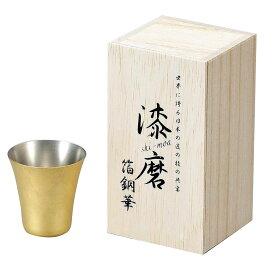 純銅 冷酒カップ 冷酒 おちょこ 日本酒 冷酒 酒器 おしゃれ 日本酒カップ