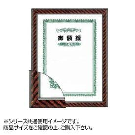大額 00221 賞状額 ネオ金ラック 軽量タイプ 七九
