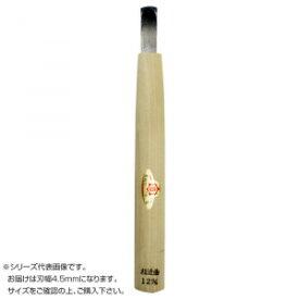 三木章刃物本舗 彫刻刀 安来鋼 相透曲型 4.5mm 120236