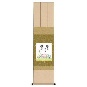 色紙掛・色紙セット 佐藤恵風 しあわせ地蔵 YS2KIC-004 31×125cm