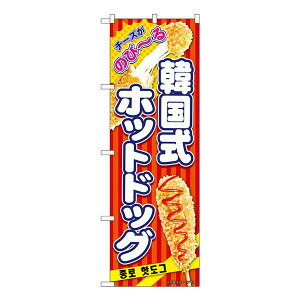 Nのぼり 韓国式ホットドッグ 赤 KRJ W600×H1800mm 84124