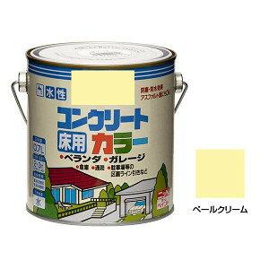 コンクリート 塗料 床用塗料 水性 床塗料 床 塗料 駐車場 塗装