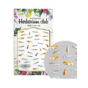 ハーバリウムクラブ ハーバリウムシール メダカ 両面印刷 HR-MDK-101
