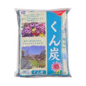あかぎ園芸 くん炭 2L 20袋