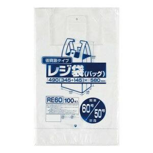 ジャパックス レジ袋省資源 関東60号/関西50号 乳白 100枚×10冊×2箱 RE60