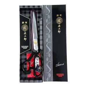 庄三郎 手芸用品 裁ちばさみ 鋏/はさみ 標準型 280mm 01-280