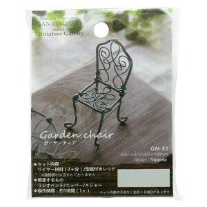 日本化線 NIPPOLY ワイヤークラフト GANKO-JIZAI mini Miniature Gallery ガーデンチェア ロクショウ GM-K1
