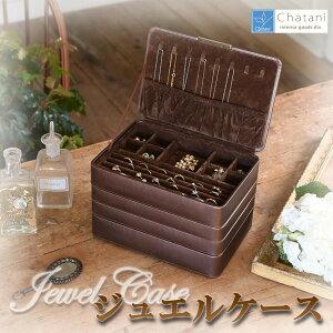 宝石箱 ジュエリーボックス 大容量 ネックレス アクセサリーケース 大容量