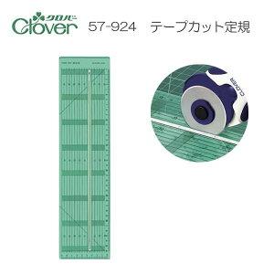 クロバー テープカット定規 57 924