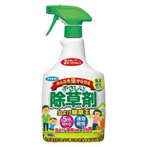 除草剤 スプレー スプレータイプ 庭 虫除け スプレー 対策 4個